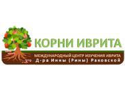 Авторский курс д-ра филологии Инны (Рины) Раковской