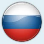 российское представительство