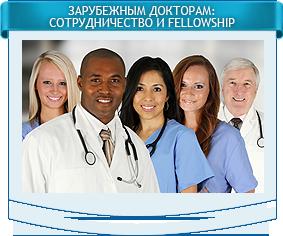 Сотрудничество с зарубежными докторами